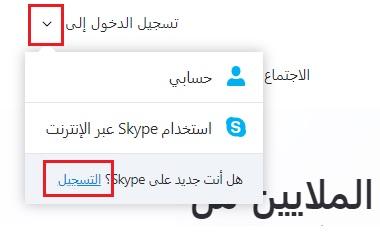 طريقة عمل حساب سكايب على الكمبيوتر
