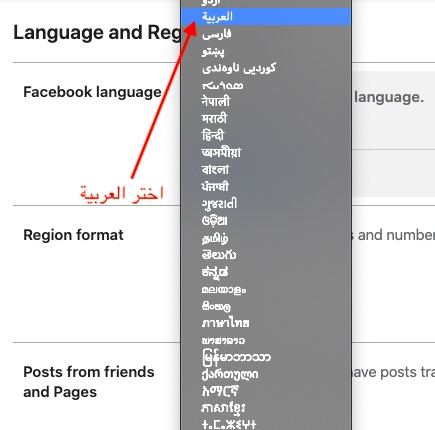 تغيير اللغة في الفيس بوك