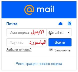 دخول حساب روسي تسجيل √ انشاء