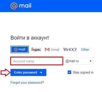 كيفية تسجيل دخول ايميل روسي