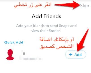 التسجيل في snapchat