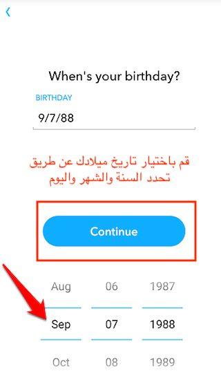 انشاء حساب سناب شات من جوجل